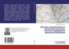Borítókép a  Основы локомотивных интеллектуальных систем поддержки принятия решений - hoz