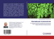 Bookcover of Китайская психология