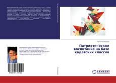 Bookcover of Патриотическое воспитание на базе кадетских классов