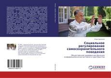 Bookcover of Социальное регулирование самосохранительного поведения