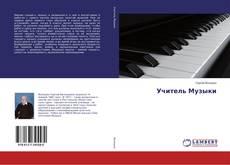 Обложка Учитель Музыки