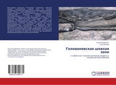 Голованевская шовная зона kitap kapağı