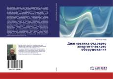 Обложка Диагностика судового энергетического оборудования
