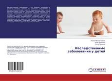 Borítókép a  Наследственные заболевания у детей - hoz