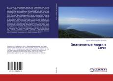 Bookcover of Знаменитые люди в Сочи