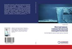 Bookcover of Когнитивно-семантическая концептология