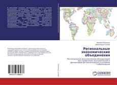 Bookcover of Региональные экономические объединения