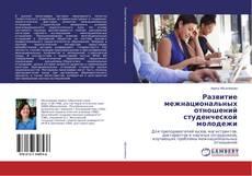 Bookcover of Развитие межнациональных отношений студенческой молодежи