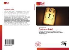 Bookcover of Gyokuon-hōsō