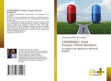 L'IGNORANCE/ Hūlüè (Français-Chinois Mandarin)的封面