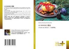LA MANNE/曼纳的封面