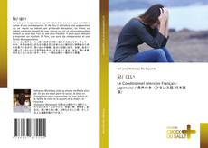 Bookcover of SI/ はい