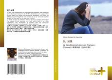 Bookcover of SI/ 如果