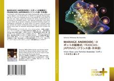 Portada del libro de MARIAGE ANDROIDE/ ロボットの結婚式/ FRANCAIS-JAPONAIS (フランス語-日本語)