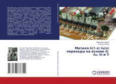 Bookcover of Металл-Si(1-х) Ge(х) переходы на основе Al, Au, Ni и Ti