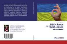 Portada del libro de БОНЭ: Бренд-ориентированная национальная экономика