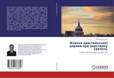 Обложка Вчення християнської церкви про царствену святість
