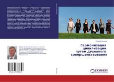 Buchcover von Гармонизация цивилизации путем духовного совершенствования