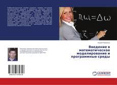 Обложка Введение в математическое моделирование и программные среды