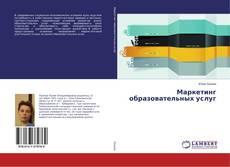 Bookcover of Маркетинг образовательных услуг