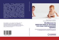Обложка Особенности диагностики и лечения последствий родовой травмы