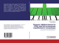 Couverture de Оценка эффективности СМК при изготовлении скребкового конвейера