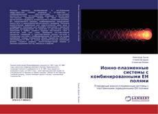 Обложка Ионно-плазменные системы с комбинированными ЕН полями