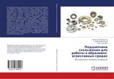 Bookcover of Подшипники скольжения для работы в абразивно-агрессивных средах