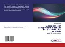 Copertina di Артериальная гипертензия в рамках метаболического синдрома