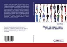 Обложка Оценка персонала: учебное пособие