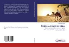 Bookcover of Хедивы, паши и лорды