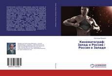Bookcover of Кинематограф: Запад о России / Россия о Западе