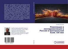 Обложка Революция и контрреволюция в России и Центральной Азии. ХХI век