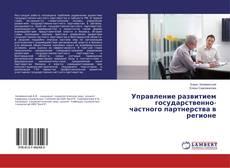 Bookcover of Управление развитием государственно-частного партнерства в регионе