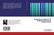Bookcover of Избранные работы по информационным технологиям