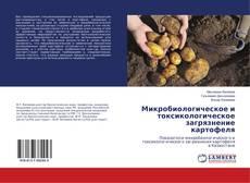 Copertina di Микробиологическое и токсикологическое загрязнение картофеля