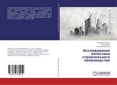 Исследование логистики строительного производства kitap kapağı