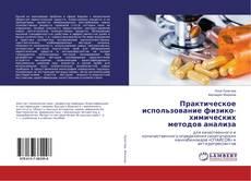 Практическое использование физико-химических методов анализа的封面