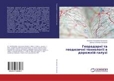 Обложка Георадарні та геодезичні технології в дорожній галузі