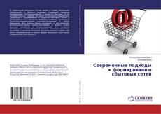 Bookcover of Современные подходы к формированию сбытовых сетей