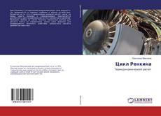 Bookcover of Цикл Ренкина