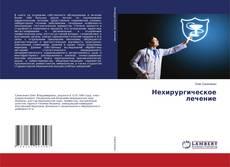 Bookcover of Нехирургическое лечение