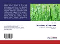 Bookcover of Зеленые технологии