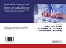 Bookcover of Функциональные особенности программ машинного перевода