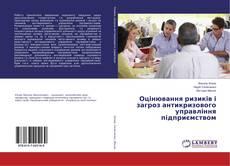 Обложка Оцінювання ризиків і загроз антикризового управління підприємством