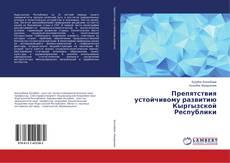 Bookcover of Препятствия устойчивому развитию Кыргызской Республики