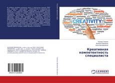 Borítókép a  Креативная компетентность специалиста - hoz