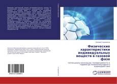 Bookcover of Физические характеристики индивидуальных веществ в газовой фазе