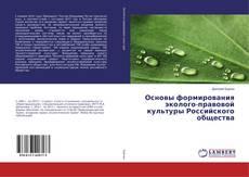Bookcover of Основы формирования эколого-правовой культуры Российского общества