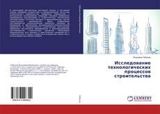 Обложка Исследование технологических процессов строительства